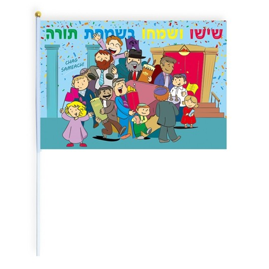 Simchas Torah Flag