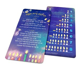 Visual Laminated Chanukah Card