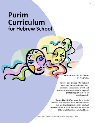Purim Hebrew School Curriculum