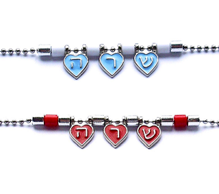 Enamel Heart Hebrew Name Chain Necklaces