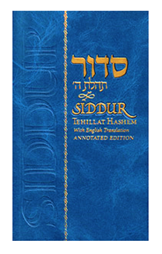 Siddur Bank
