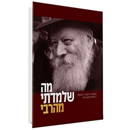 What I learned from the Rebbe - Hebrew