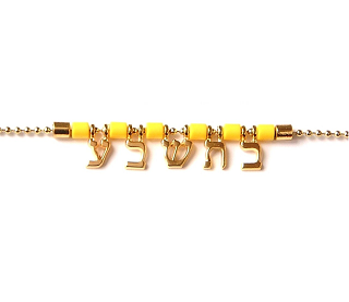 Hebrew Name CHAIN Necklace Craft