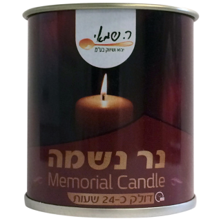 Yahrtziet Candle - Case of 48