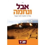 Mourning Guide - Hebrew