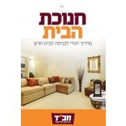 New Home Guide - Hebrew