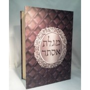 Megillas Esther Book Box Large - Diamond Pattern