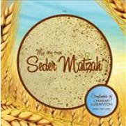 Mini Matzah Box - New Design - SINGLES