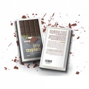 The Chocolate Age - Hebrew
