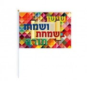 Simchas Torah Flag - PAPER - CHABAD LUBAVITCH (25 Pack)