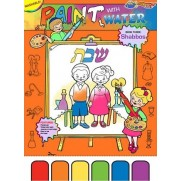Paint With Water Book- SHABBOS