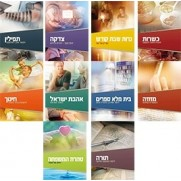 Mivtzoim Brochures - HEBREW