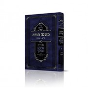 The Rebbe's Rambam: