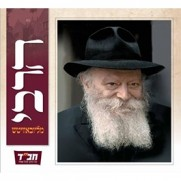 Rebbe Magazine - Hebrew
