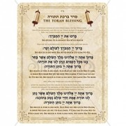 Blessing For Torah Reading - No Base