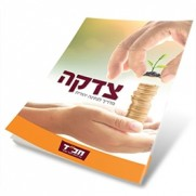 Tzedakah Guide - Hebrew