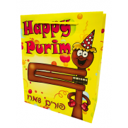 UPVC Purim Gift Bags - YELLOW