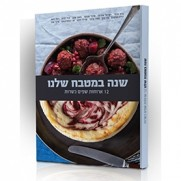 A Year in Our Kitchen - Hebrew