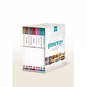 Yehadus Set of 9 Books - Hebrew