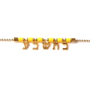 Hebrew Name CHAIN Necklace Craft - SILVER