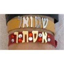 JNC Bracelet - Taupe Band / Silver Letters