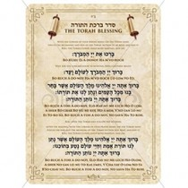 Blessing For Torah Reading - With Base